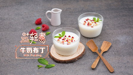 【E+轻煮】牛奶布丁