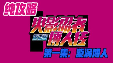 火影风暴4:博人传无伤剧情01:漩涡博人
