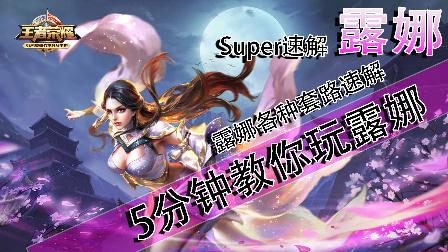 【Super小朱】Super王者荣耀速解#6分钟教你玩露娜#露娜各种套路教学