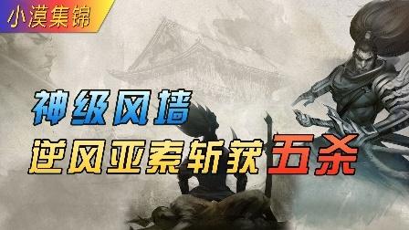 小漠解说集锦:神级风墙,逆风亚索斩获五杀的照片