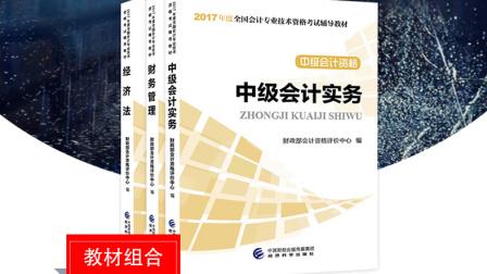 2017中级会计师职称考试辅导丛书中财传媒版发行
