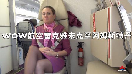 【WOW航空】雷克雅未克至阿姆斯特丹