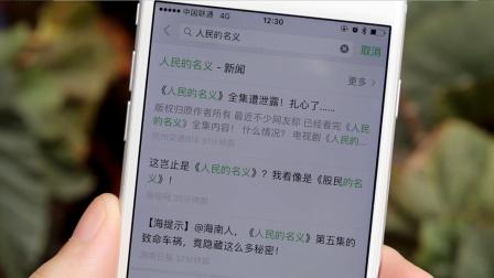 【科技微讯】微信搜索:一个有趣的变化