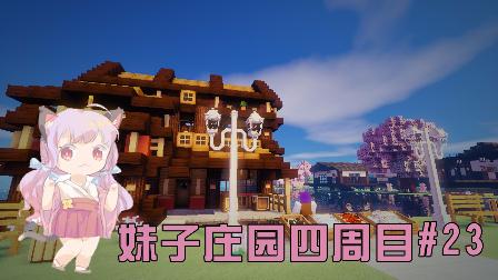 【五歌】妹子庄园4周目#P23——女仆咖啡店!【我的世界&Minecraft】