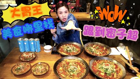 大胃王密子君(有家小冒菜)辣也分很多种,你们喜欢吃什么辣?吃播吃货美食!