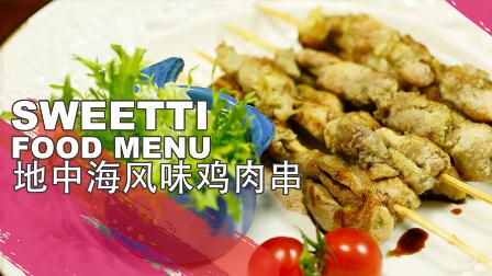 【微体兔菜谱】地中海风味鸡肉串