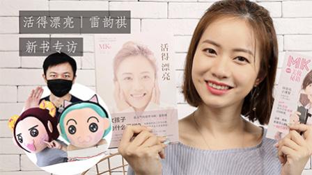 【化妆师MK】在小七米肥肥lulu姐眼中,MK是怎样的女老板?
