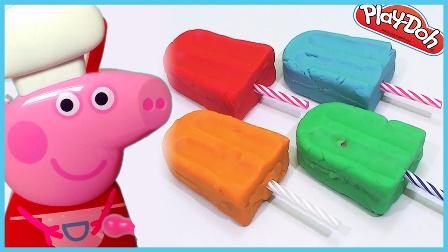 小猪佩奇彩虹冰棒小惊喜 卡通动画 儿童玩具 动漫小故事