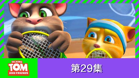 29 网球少年