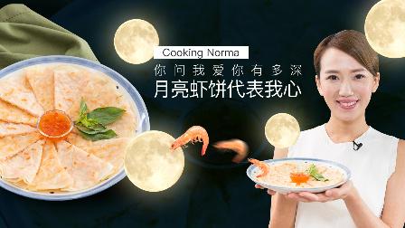 【日日煮】Cooking Norma-泰式月亮虾饼