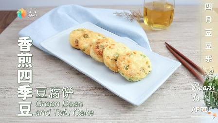 香煎四季豆豆腐饼