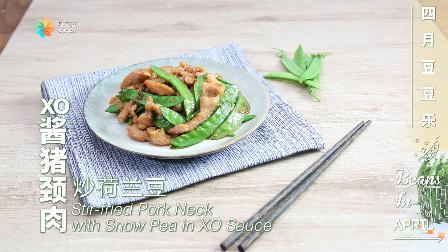 【日日煮】烹饪短片-XO酱猪颈肉炒荷兰豆