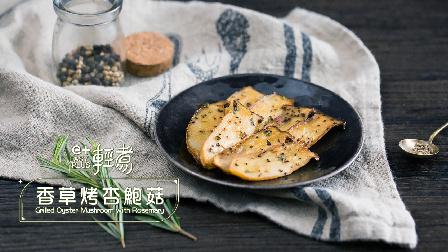 【E+轻煮】香草烤杏鲍菇