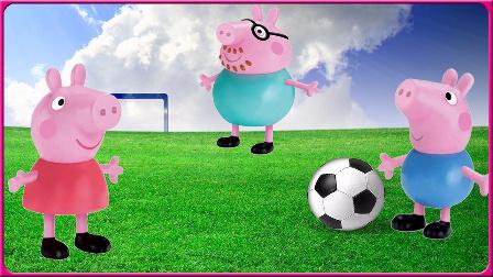 小猪佩奇游乐场踢足球 亲子手工培乐多彩泥粘土 粉红猪小妹 玩具试玩
