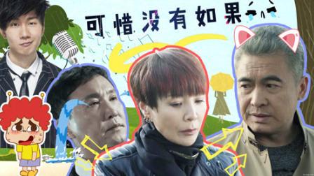 看哭了!林俊杰深情演唱《可惜没如果》 达康书记上演最虐三角恋!
