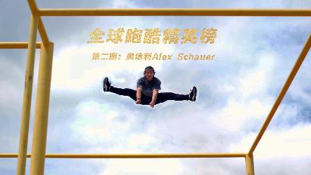 【洁癖男发起项目】全球跑酷精英榜第二期:奥地利Alex Schauer