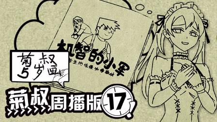 【菊叔5岁画】周播版第17集:菊叔编教材,内容很奇怪