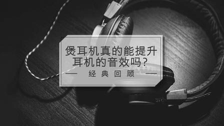 煲机真的能提升耳机音效吗?丨经典回顾