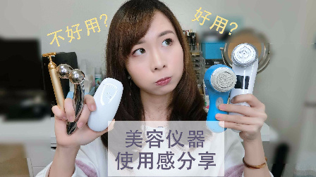 [Tia小恬]干货|我的美容仪器使用感分享-My Beauty Apparatus Reviews