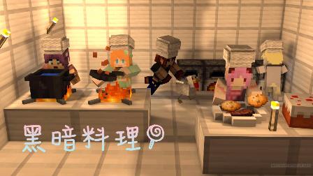 【大橙子】妹子庄园4周目P22橙子的黑暗料理时间[我的世界Minecraft].mp4
