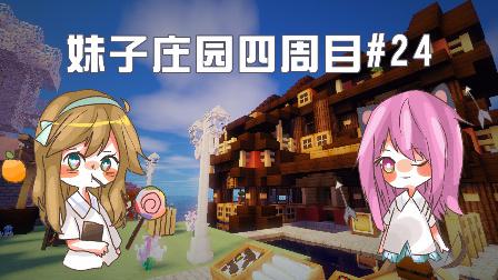 【五歌】妹子庄园4周目#P24——黑暗料理大师大橙子!【我的世界&Minecraft】