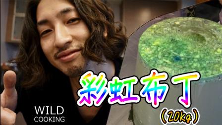 【绅士一分钟】日本惊现下水道口味的彩虹布丁
