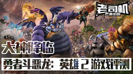 《大神降临》勇者斗恶龙:英雄2 游戏评测: 另类的割草无双