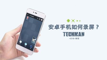 安卓手机大 PK:「录屏」到底哪家强?