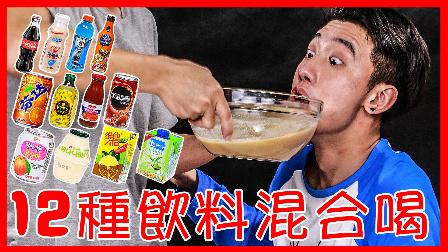 欢乐迪士尼 桃子哥哥喝12种饮料 亲子早教真人秀 亲子互动
