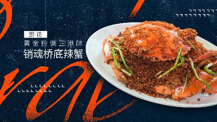 【日日煮】厨访-桥底辣蟹