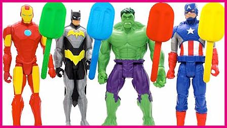超级英雄冰棒认颜色 儿童益智卡通动画 亲子互动 儿童玩具