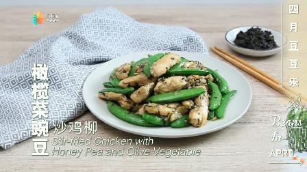 【日日煮】烹饪短片-橄榄菜豌豆炒鸡柳