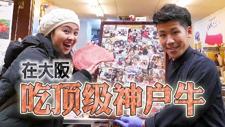 惊奇日本:在大阪吃顶级神户牛肉
