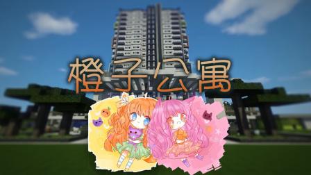 【我的世界建筑系列】橙子公寓P3-五歌的入住