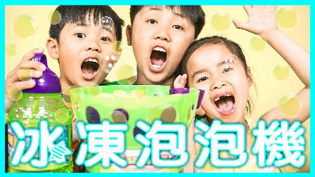 欢乐迪士尼 小鬼当家真人秀 全自动泡泡机玩具试玩 儿童玩具 亲子视频
