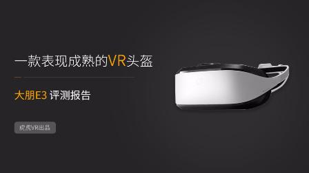 [虎虎VR出品]一款各项表现都趋于成熟的VR头显,大朋E3评测报告