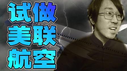 【绅士一分钟】日本人坐了美连航空!结果最后触电了
