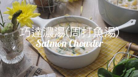 巧達濃湯 ~ 周打魚湯【2017 第 17 集】