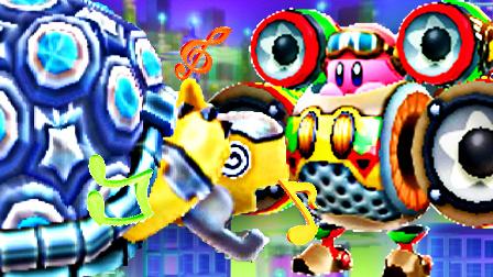 【屌德斯解说】 星之卡比机械星球 全新MC音响机器人登场!吵晕巨型钻石龟!