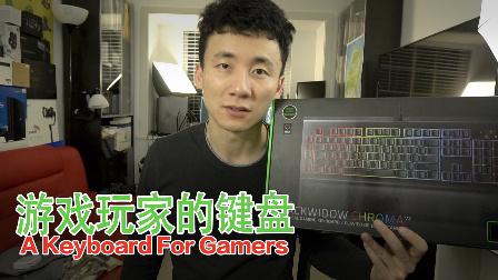 米哥Vlog-350: 这是世界排名第四的游戏键盘!全面体验