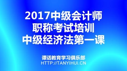 2017中级会计师职称考试培训中级经济法第一课002