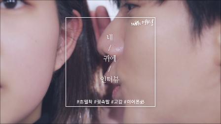 [你耳边的采访] 艺声的眩晕的耳朵福利采访 (YESUNG's Thrilling Interview In Your Ear)