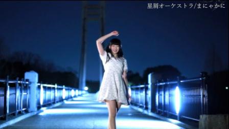 【晚间宅舞】【☆まにゃかに☆】群星管弦乐【妹子很水灵哟~】