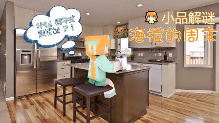 【大橙子】我的世界小品解谜-海橙的周末.mp4