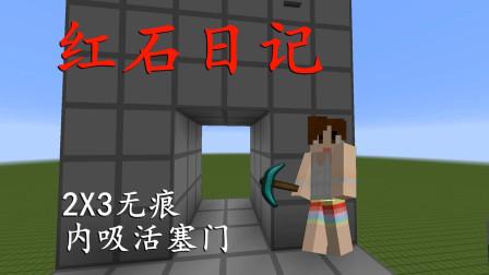 我的世界《明月庄主红石日记》2X3内吸无痕活塞门多多造Minecraft