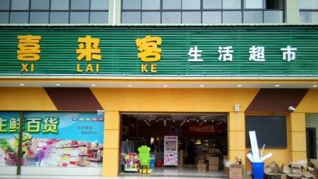 喜来客生活超市-开业宣传片