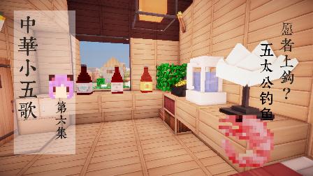 【五歌】中华小五歌#6——五太公钓鱼【我的世界&Minecraft】