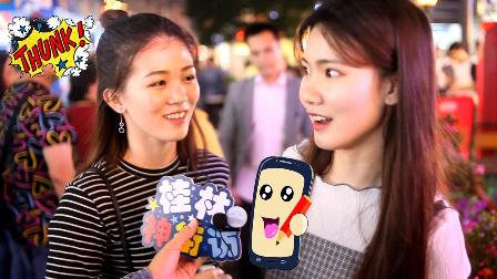桂林神街访 2017:你上厕所的时候会玩手机吗 13