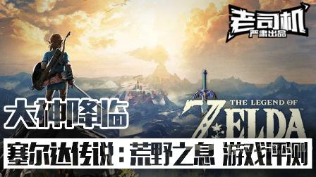 《大神降临》塞尔达传说:荒野之息 游戏评测: 最强开放世界