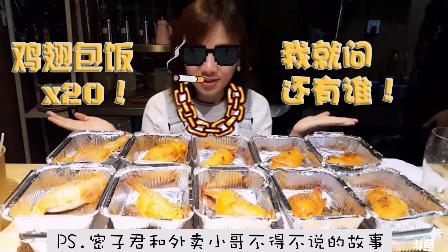 大胃王密子君(鸡翅包饭)被美团小哥强势围观,如果让你们包,你们会在鸡翅里面包什么?吃播吃货美食!